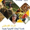 Palestinian Heritage E-book