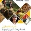 تراث الفلسطيني الكتاب الالكتروني