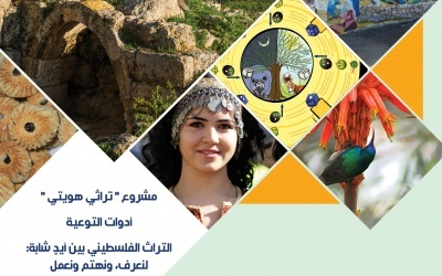 E-Book (Arabic) The Palestinian Heritage amidst youth: To know, To care, To do