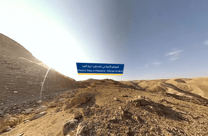 Historic sites in Palestine – Khirbet Al-Mird 360