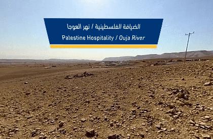 Palestine Hospitality – Ouja River 360