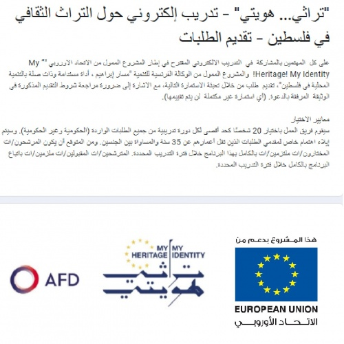 Topic: An invitation to participate in a training on cultural heritage in Palestine - case studies (online electronic training) - In Arabic